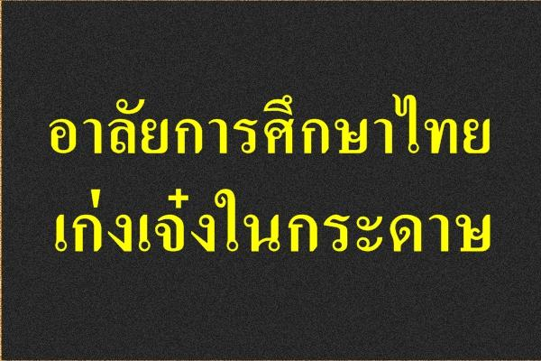 อาลัยการศึกษาไทย เก่งเจ๋งในกระดาษ