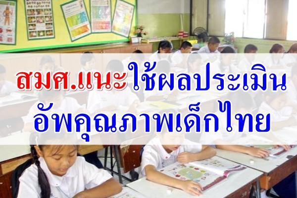 สมศ.แนะใช้ผลประเมินอัพคุณภาพเด็กไทย