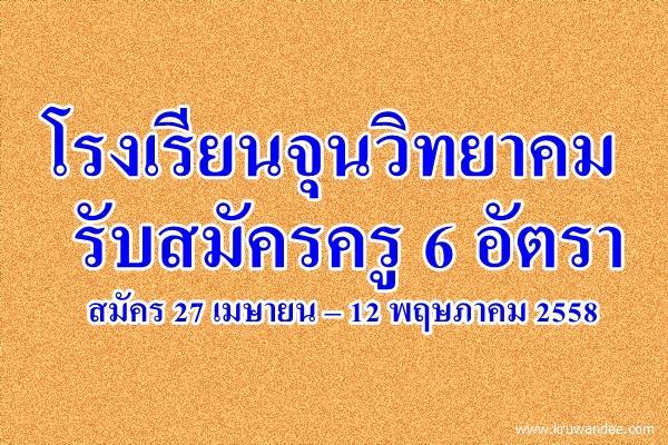 โรงเรียนจุนวิทยาคม รับสมัครครู 6 อัตรา  สมัคร 27 เมษายน – 12 พฤษภาคม 2558