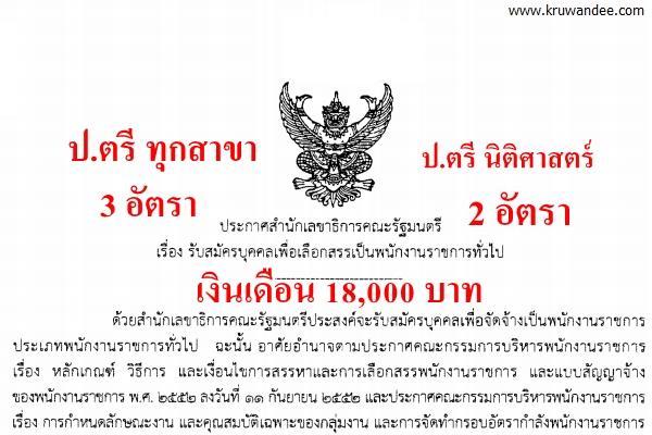 สำนักเลขาธิการคณะรัฐมนตรี เปิดสอบพนักงานราชการ วุฒิปริญญาตรีทุกสาขา 3 อัตรา