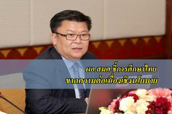 ผอ.สมศ.ชี้การศึกษาไทยขาดความต่อเนื่องเชิงนโยบาย