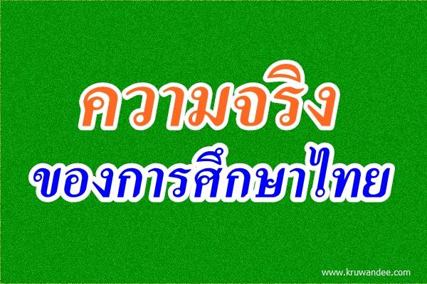 ความจริงของการศึกษาไทย