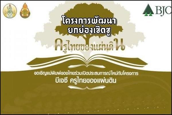 จัดอบรมเพิ่มศักยภาพครู 4 ภาคทั่วไทย