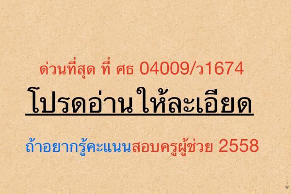 ด่วนที่สุด ที่ ศธ 04009/ว1674 การสอบแข่งขันฯ ตำแหน่งครูผู้ช่วย ปีพ.ศ.2558 ลงวันที่ 1 พ.ค.2558