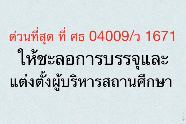 ด่วนที่สุด ที่ ศธ 04009/ว 1671 ให้ชะลอการบรรจุและแต่งตั้งผู้บริหารสถานศึกษา