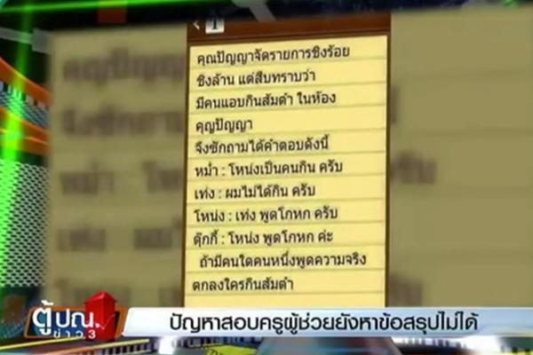คลิปข่าว ตู้ปณ.ข่าว3 - ปัญหาการออกข้อสอบครูผู้ช่วย ของ ม.ราชภัฏสวนดุสิต