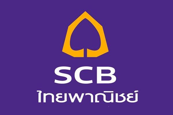 """งานดีแบบนี้ดูกันยัง? """"วุฒิปริญญาตรี ทุกสาขา"""" ธนาคารไทยพาณิชย์  เปิดรับสมัคร และสัมภาษณ์ทันที"""