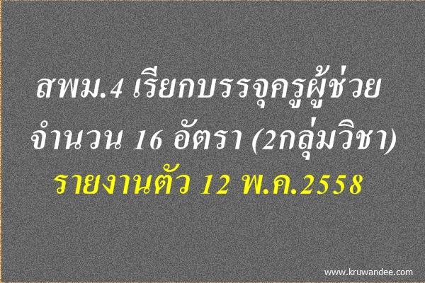 สพม.4 เรียกบรรจุครูผู้ช่วย 16 อัตรา - รายงานตัว 12 พ.ค.2558