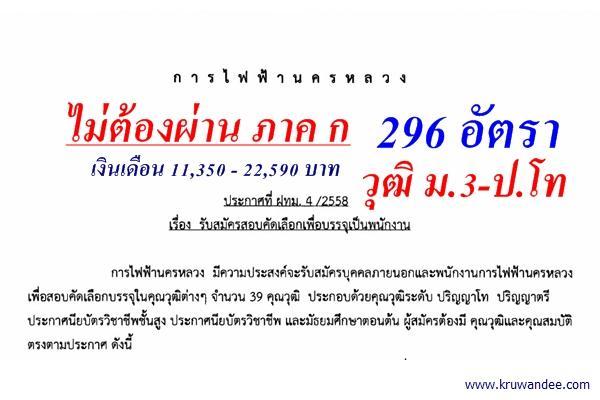 สิ้นสุดการรอคอย!! การไฟฟ้านครหลวงเปิดรับพนักงาน 296 อัตรา วุฒิ ม.3-ป.โท เงินเดือน 11,350 - 22,590 บาท