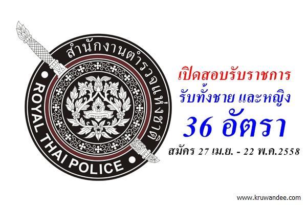 รับทั้งชาย และหญิง สำนักงานตำรวจแห่งชาติ เปิดสอบเข้ารับราชการตำรวจ  36 อัตรา สังกัดสำนักงานกำลังพล