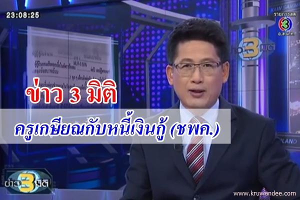 ข่าว 3 มิติ | ครูเกษียณกับหนี้เงินกู้ (ชพค.)
