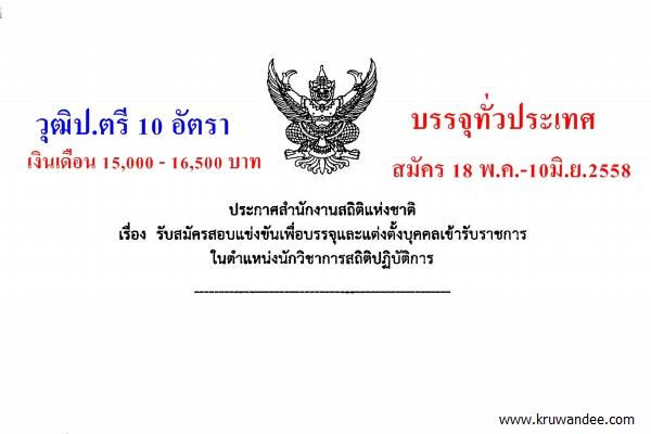 สำนักงานสถิติแห่งชาติ เปิดสอบบรรจุรับราชการ 10 อัตรา สมัคร 18 พ.ค.-10มิ.ย.58