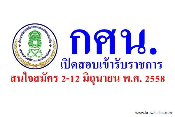 สำนักงาน กศน. เปิดสอบบรรจุรับราชการ สนใจสมัคร 2-12 มิ.ย.2558