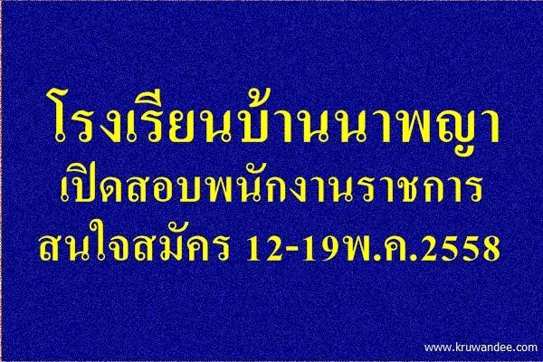 โรงเรียนบ้านนาพญา เปิดสอบพนักงานราชการ สนใจสมัคร 12-19พ.ค.2558
