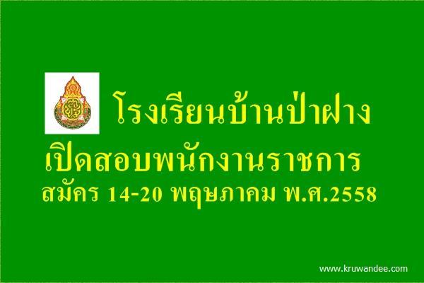 โรงเรียนบ้านป่าฝาง เปิดสอบพนักงานราชการ สมัครได้ตั้งแต่ 14-20 พ.ค.58