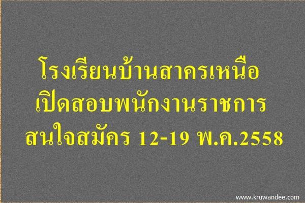 โรงเรียนบ้านสาครเหนือ เปิดสอบพนักงานราชการ สนใจสมัคร 12-19พ.ค.2558