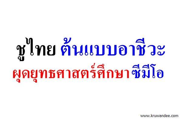 ชูไทยต้นแบบอาชีวะ-ผุดยุทธศาสตร์ศึกษาซีมีโอ