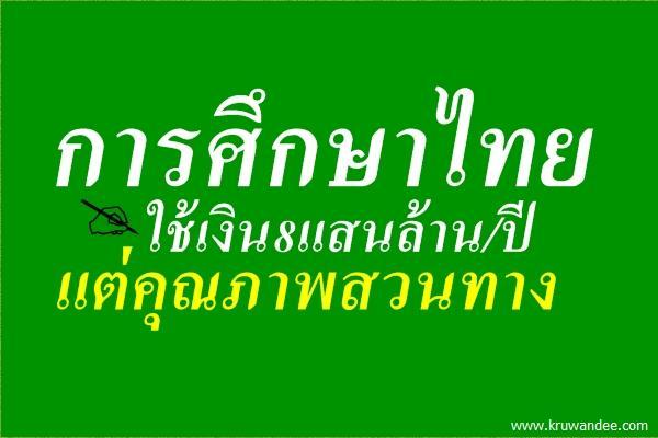 การศึกษาไทยใช้เงิน8แสนล./ปีแต่คุณภาพสวนทาง