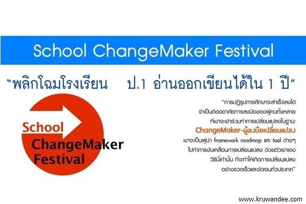 """""""School Change-Maker Festival"""" ชื่อภาษาไทยว่า """"พลิกโฉมโรงเรียน ป.1 อ่านออกเขียนได้ใน 1 ปี"""""""