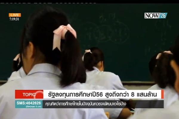 รัฐลงทุนการศึกษาปี 56 สูงถึงกว่า 8 แสนล้าน