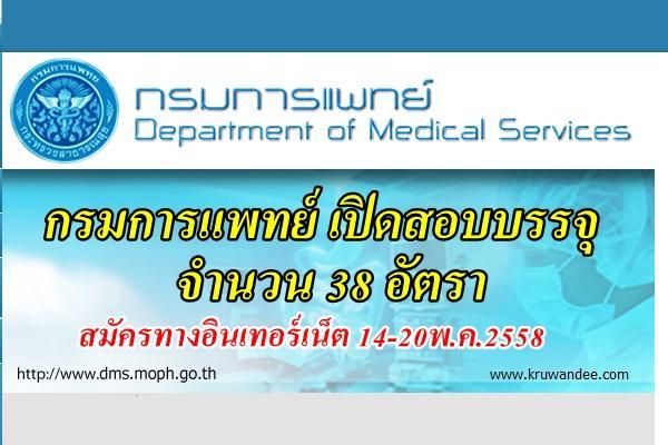 เปิดแล้ว! กรมการแพทย์รับสมัครสอบเข้ารับราชการ วุฒิ ปวส.-ป.ตรี 38 อัตรา สมัคร14-20พ.ค.2558