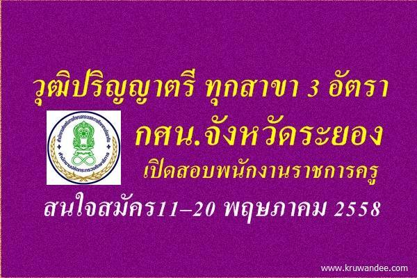 วุฒิปริญญาตรี ทุกสาขา 3 อัตรา กศน.จังหวัดระยอง เปิดสอบพนักงานราชการครู สมัคร11–20 พฤษภาคม 2558