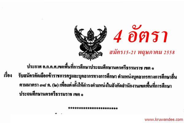 สพป.นครศรีธรรมราช เขต 1 เปิดสอบคัดเลือกฯ ตำแหน่งบุคลากรทางการศึกษาอื่น ตามมาตรา 38 ค.(2) จำนวน 4 อัตรา