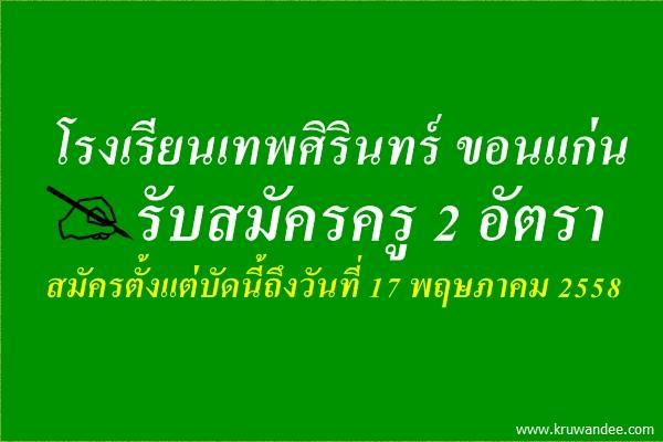 โรงเรียนเทพศิรินทร์ ขอนแก่น รับสมัครครู 2 อัตรา - สมัครตั้งแต่บัดนี้ถึงวันที่ 17 พฤษภาคม 2558