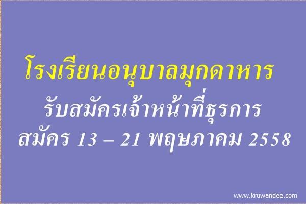 โรงเรียนอนุบาลมุกดาหาร รับสมัครเจ้าหน้าที่ธุรการ - สมัคร 13 – 21 พฤษภาคม 2558