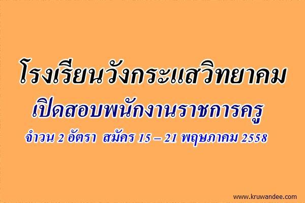 โรงเรียนวังกระแสวิทยาคม เปิดสอบพนักงานราชการครู 2 อัตรา - สมัคร 15 – 21 พฤษภาคม 2558