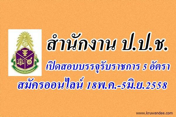 สำนักงาน ป.ป.ช. เปิดสอบบรรจุรับราชการ 5 อัตรา สมัครออนไลน์ 18พ.ค.-5มิ.ย.2558