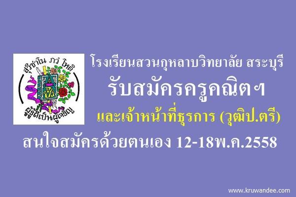 โรงเรียนสวนกุหลาบวิทยาลัย สระบุรี รับสมัครครูคณิตฯ และเจ้าหน้าที่ธุรการ สมัคร 12-18พ.ค.2558