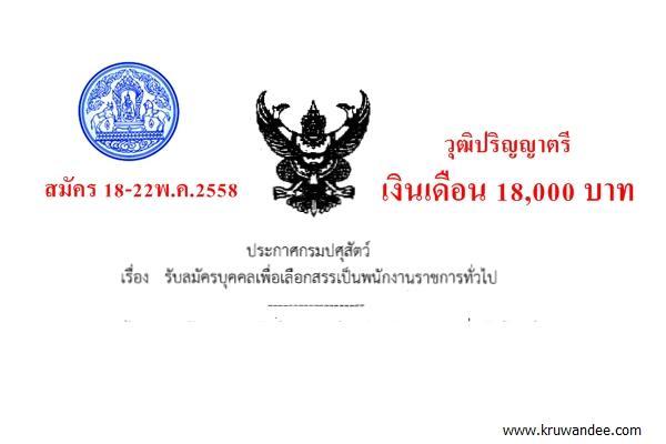 กรมปศุสัตว์ เปิดสอบพนักงานราชการ ตำแหน่งนักวิชาการเงินและบัญชี สนใจสมัคร 14-18พ.ค.2558