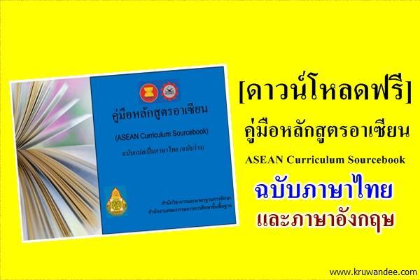 [ดาวน์โหลดฟรี] คู่มือหลักสูตรอาเซียน ASEAN Curriculum Sourcebook