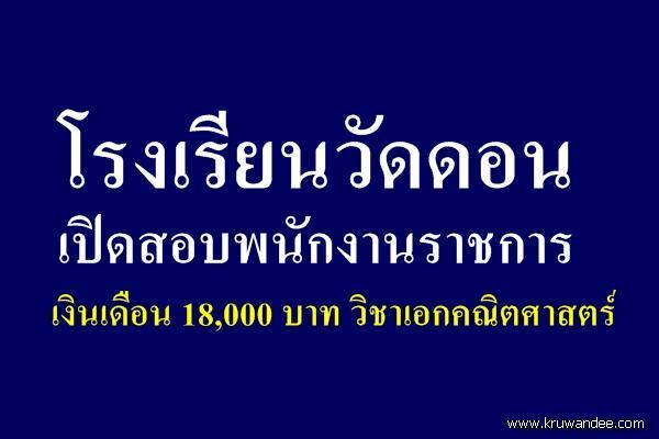 โรงเรียนวัดดอน เปิดสอบพนักงานราชการ เงินเดือน 18,000 บาท วิชาเอกคณิตศาสตร์ สมัคร 21-27 พ.ค.2558