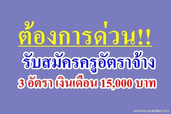 โรงเรียนเพชรบุรีปัญญานุกูล รับสมัครครูอัตราจ้าง 3 อัตรา เงินเดือน 15,000 บาท