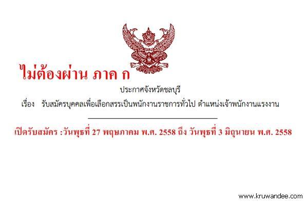 สำนักงานจัดหางานจังหวัดชลบุรี เปิดสอบพนักงานราชการ วุฒิ ปวส. เงินเดือน 13,800 บาท