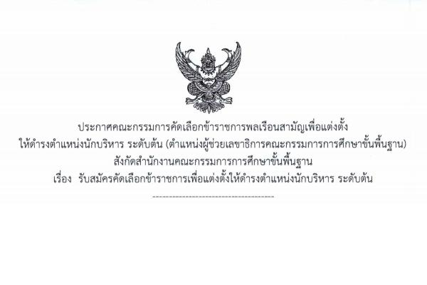 ด่วนที่สุด ที่ ศธ 04009/ว1882 ประกาศรับสมัครคัดเลือกข้าราชการเพื่อแต่งตั้งให้ดำรงตำแหน่งนักบริหาร ระดับต้น