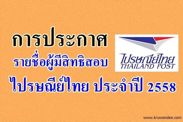 ติดตามการประกาศรายชื่อผู้มีสิทธิสอบ ไปรษณีย์ไทย ประจำปี 2558