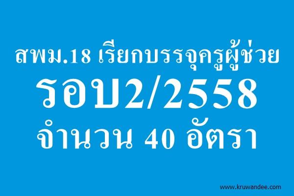 สพม.18 เรียกบรรจุครูผู้ช่วย รอบ2/2558 จำนวน 40 อัตรา - รายงานตัว 28 พ.ค.2558