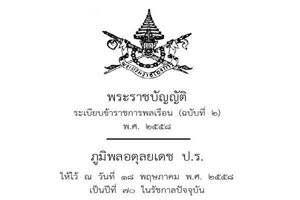 พระราชบัญญัติระเบียบข้าราชการพลเรือน(ฉบับที่ ๒) พ.ศ.๒๕๕๘ มีผลใช้บังคับตั้งแต่วันที่ ๑ ธันวาคม ๒๕๕๗ เป็นต้นไป
