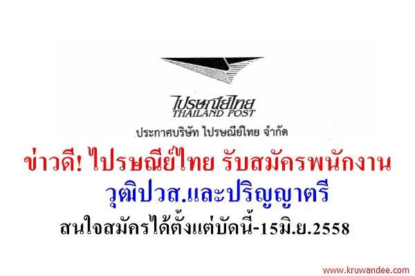 ข่าวดี! ไปรษณีย์ไทย รับสมัครพนักงาน วุฒิปวส.และปริญญาตรี ตั้งแต่บัดนี้-15มิ.ย.2558