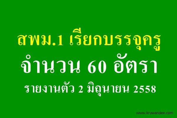 สพม.1 เรียกบรรจุครูผู้ช่วย 60 อัตรา รายงานตัว 2 มิถุนายน 2558