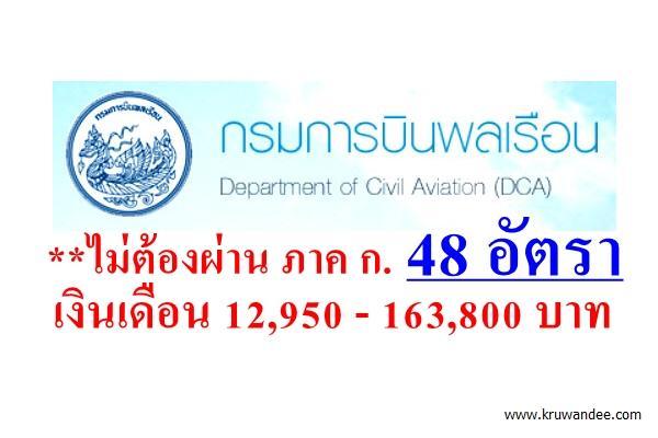 ((ไม่ต้องผ่านภาค ก.)) 48 อัตรา กรมการบินพลเรือน เปิดสอบ เงินเดือน 12,950 - 163,800 บาท
