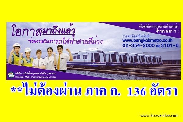 บริษัท รถไฟฟ้ากรุงเทพ รับสมัครพนักงาน 136 อัตรา วุฒิ ม.6-ป.ตรี