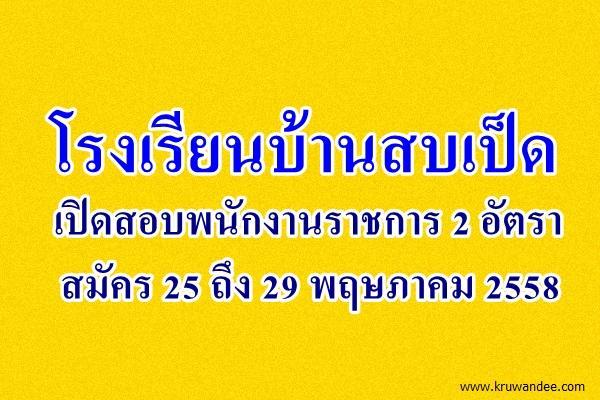 โรงเรียนบ้านสบเป็ด เปิดสอบพนักงานราชการ 2 อัตรา - สมัคร 25 ถึง 29 พฤษภาคม 2558