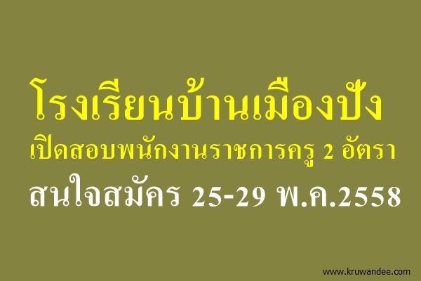 โรงเรียนบ้านเมืองปัง เปิดสอบพนักงานราชการครู 2 อัตรา สมัคร 25-29 พ.ค.2558