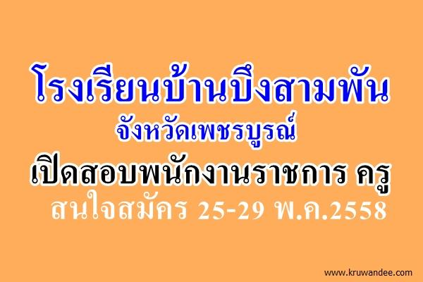 โรงเรียนบ้านบึงสามพัน เปิดสอบพนักงานราชการ ครูผู้สอน สมัคร29-29พ.ค.2558