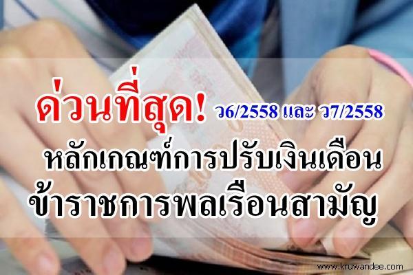 ด่วนที่สุด! หลักเกณฑ์การปรับเงินเดือนข้าราชการพลเรือนสามัญ ตามหนังสือสำนักงาน ก.พ. ว6/2558 และ ว7/2558