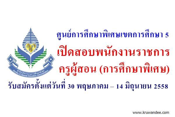 ศูนย์การศึกษาพิเศษเขตการศึกษา 5 เปิดสอบพนักงานราชการ วุฒิป.ตรี เงินเดือน 18,000 บาท